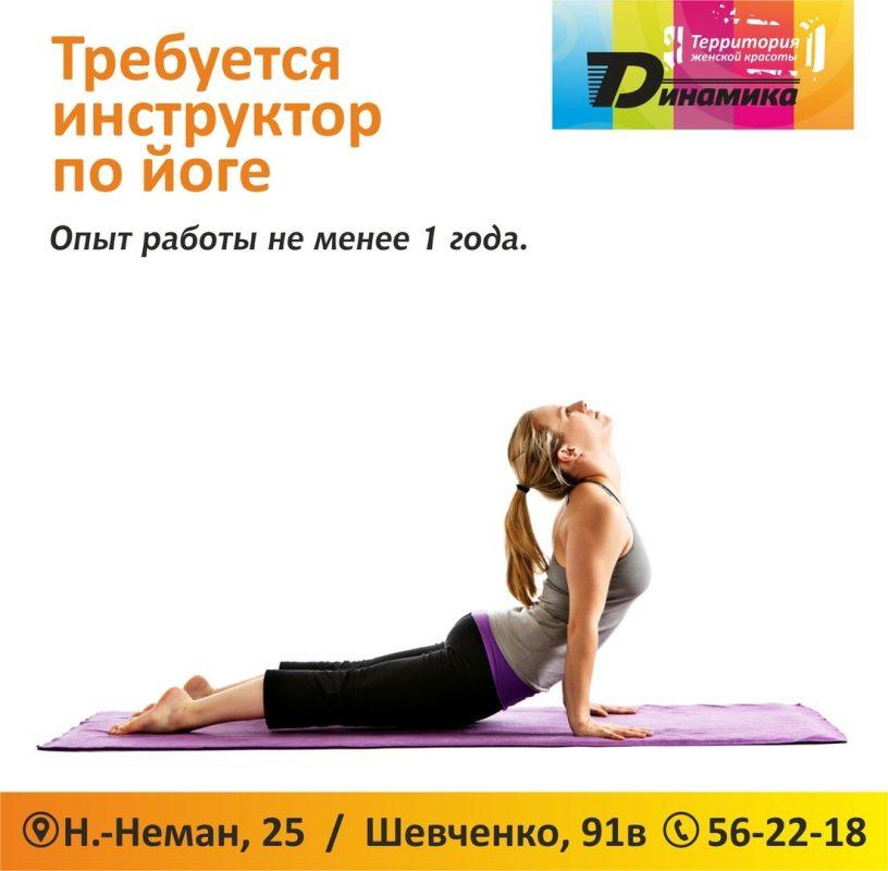 Требуется инструктор по йоге