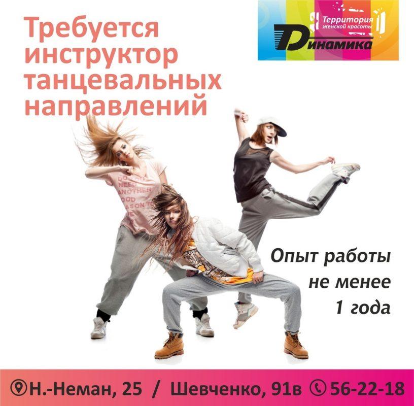 Требуется инструктор танцевальных направлений